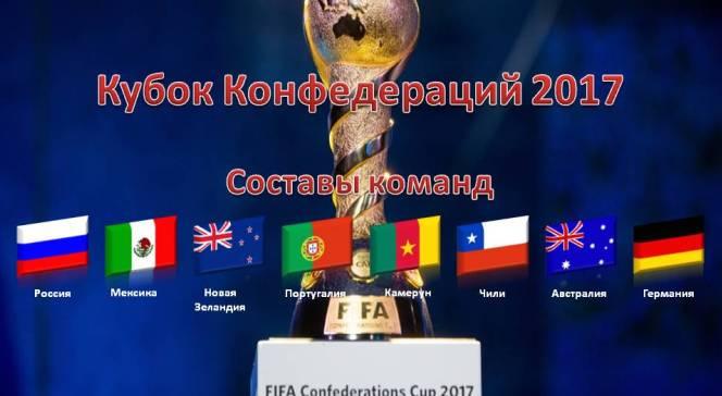 бесплатно Для кубок конфедераций 2017 все команды Росстата: утверждении